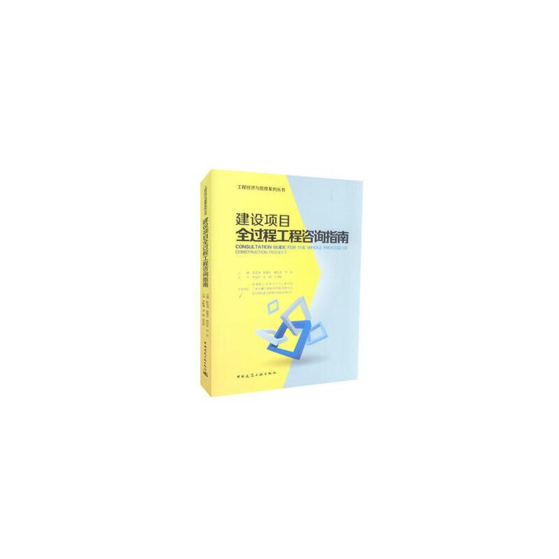 建设项目全过程工程咨询指南 正版书籍 限时抢购 当当低价 团购更优惠 13521405301 (V同步)