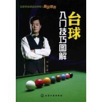 【二手书九成新】台球入门技巧图解 刘军 化学工业出版社 9787122120465