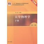 【旧书二手书8成新】大学物理学(第三版)(内容一致,印次、封面或*不同,统一售价,随机发货) 张