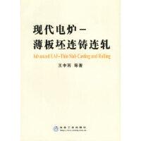 【新书店正版】现代电炉――薄板坯连铸连扎 王中丙 冶金工业出版社