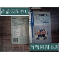 【旧书二手书9成新】销售巨人1:SPIN教你如何销售大订单 /尼尔・雷克汉姆、石晓军 ?978780