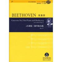 【正版全新直发】贝多芬C小调第三钢琴协奏曲OP 37(含CD1张) [美] 理查德・克拉克(Richard E. Cl