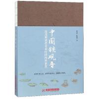 中国铁观音:深度解读传奇茶叶的内外世界林荣溪陈德进华中科技大学出版社
