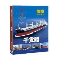 干货船(国之重器 舰船科普丛书)【正版】