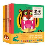 有趣的动物立体书系列:第一辑(套装全4册)