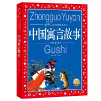 中国儿童共享的经典丛书:中国寓言故事