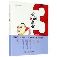 老钱观美业(3)/美美咨询思想库丛书