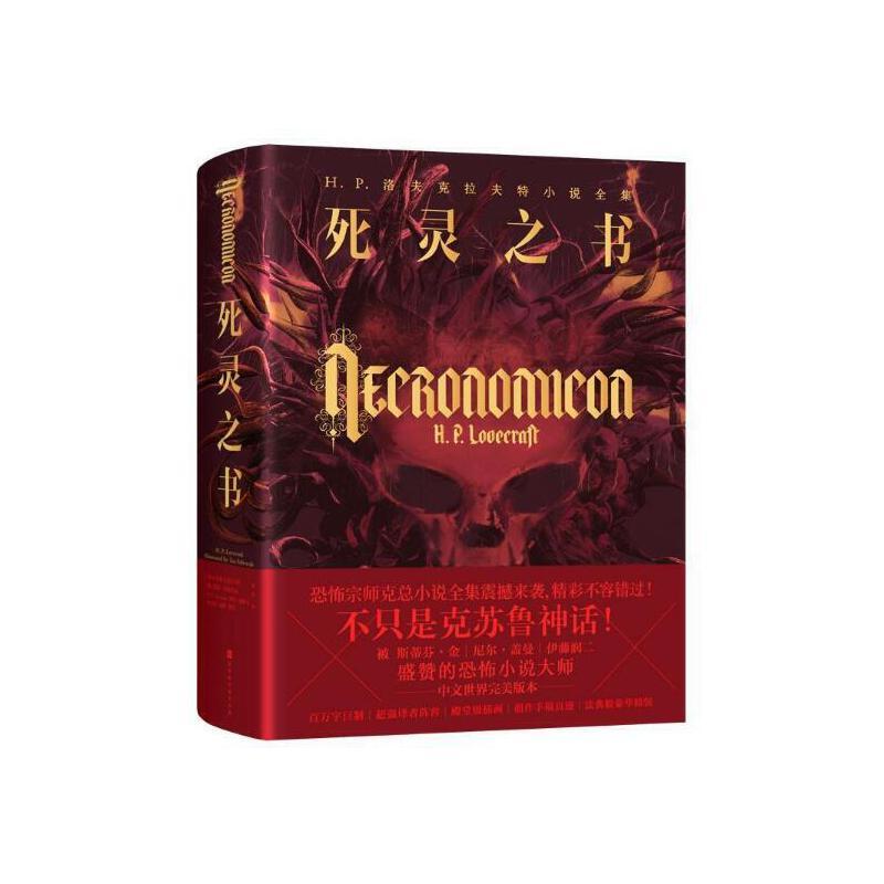 新书现货 死灵之书 精装克苏鲁神话暗黑恐怖神秘畅销洛夫克拉夫特小说全集冰与火之歌史蒂芬金灵感之源  [美]H.P.洛夫克拉夫特 北京时代华文书局 北京发货  拍下即发