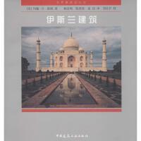 伊斯兰建筑 中国建筑工业出版社