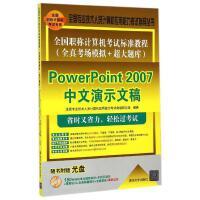 全国职称计算机考试标准教程(全真考场模拟+超大题库)PowerPoint 2007中文演示文稿 全国专业技术人员计算机应
