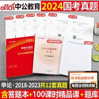 中公教育2022国家公务员考试用书 申论历年真题试卷 2021国考申论历年真题试卷 国家申论真题
