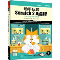 动手玩转Scratch2.0编程 STEAM创新教育指南 scratch少儿趣味编程入门教程 轻松玩转scratch编