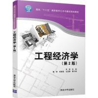工程经济学(第2版) 王胜 主编