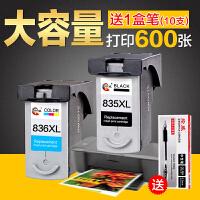 兼容佳能PG-835墨盒CL836打印机墨盒彩色835XL黑色IP1188墨盒
