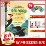 非暴力沟通 华夏出版社出版社