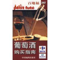 【二手书9成新】葡萄酒购买指南 法国百地福股份有限公司制 中国地图出版社 9787503142642