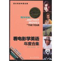 看电影学英语年度合集 刘思岳,(美)怀特 石油工业出版社
