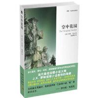 【新书店正版】空中花园 (英)伊恩•兰金 ,陈世颐 新星出版社