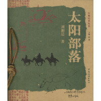 【新书店正版】太阳部落,刘湘晨,中国旅游出版社9787503222498
