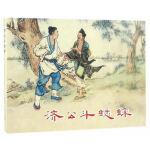 济公斗蟋蟀(32K精装连环画),鲁钝,刘锡永,上海人民美术出版社9787532299119