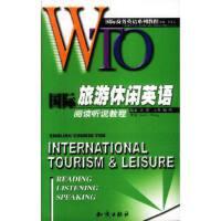 【新书店正版】WTO国际旅游休闲英语阅读听说教程 包括磁带 李辉著 知识出版社