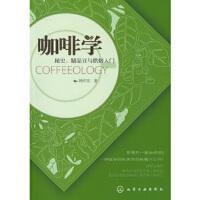 咖啡学:秘史、精品豆与烘焙入门,韩怀宗,化学工业出版社9787122137616