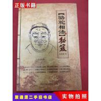 【二手9成新】骆驼相法秘笈范炳檀中国文联出版社