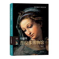 马德里普拉多博物馆――伟大的博物馆【正版书籍,达额立减】