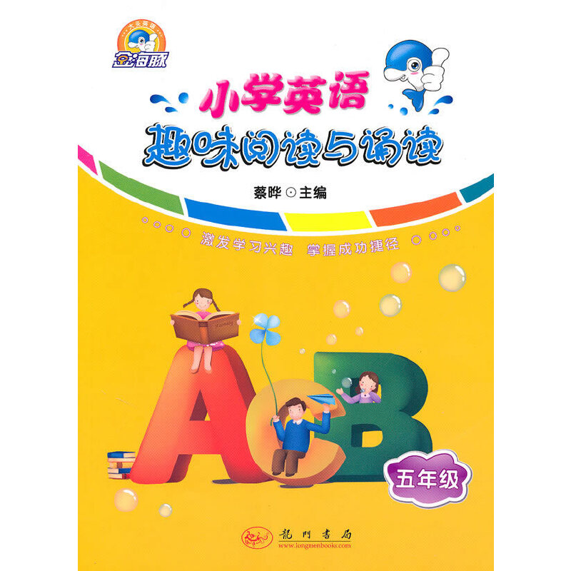 大头英语系列:小学英语趣味阅读与诵读 五年级