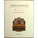 文物藏品定级标准图例(家具卷)(精)