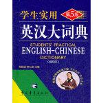 学生实用英汉大词典(缩印本)(第5版)