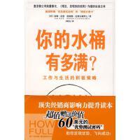你的水桶有多满?工作与生活的积极策略 (美)拉思,(美)克利夫顿 著 中国社会科学出版社
