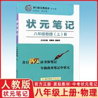 状元笔记 八年级物理上册 人教版RJ 8年级上册物理教辅导书 初中物理初二上册教材同步工具书龙门书局
