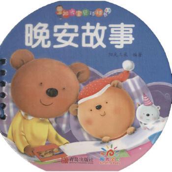 阳光宝贝球球书晚安故事 阳光三采 编著 【文轩正版图书】