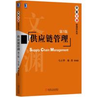 【二手书旧书8成新】供应链管理(第5版)马士华 林勇机械工业出版社9787111553014