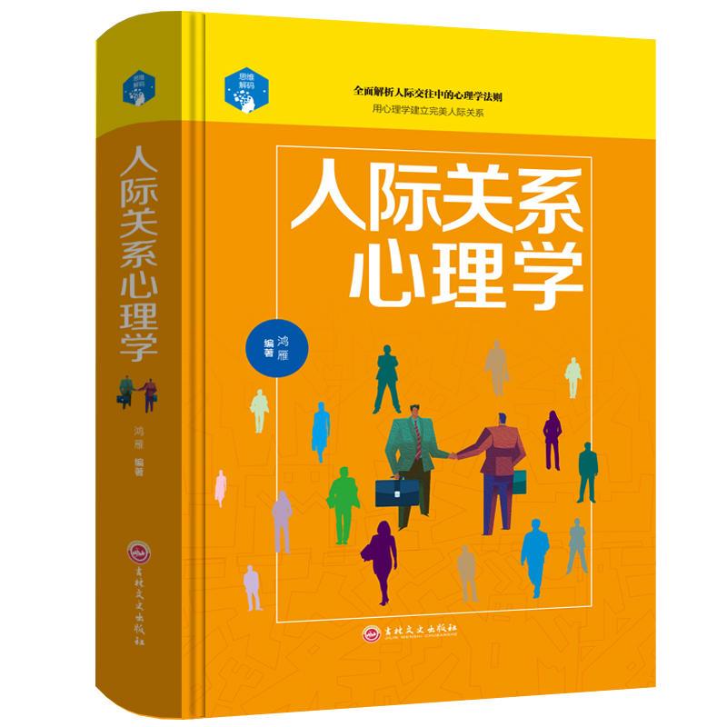 人际关系心理学 畅销书微表情心理学销售行为心理学入门书籍基础人际图片