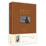 夜航西飞:珍藏版 【英】柏瑞尔・马卡姆 著 人民文学出版社 9787020116089