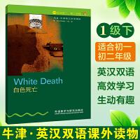 白色死亡(第1级下.适合初一.初二)(书虫.牛津英汉双语读物) 外研社