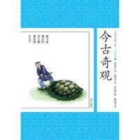 中国古典小说 少年版 今古奇观 正版 抱瓮老人,林海音 9787533277840