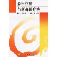 森田疗法与新森田疗法,崔玉华,方明昭,人民卫生出版社9787117022033
