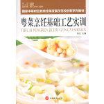 粤菜烹饪基础工艺实训