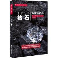 解读地球密码系列:宝石之王――钻石