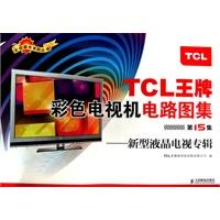 正版《TCL彩色电视机电路图集(第15集)――新型液晶电视专辑》 9787115249838【正版图书 可开发票 放心购