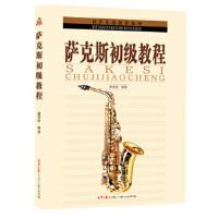 正版图书 西洋乐器教程系列:萨克斯初级教程 谢进歧 9787805935195 同心出版社