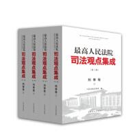 人民法院司法观点集成 第三版(刑事卷)(套装全四册) 人民法院出版社 9787510918971 人民法院出版社图书