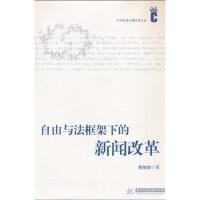 自由与法框架下的新闻改革(孙旭培)