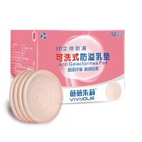 防溢乳垫可洗式纯棉哺乳期透气溢乳垫乳贴产妇防乳溢垫隔奶垫12片 可洗乳垫【送围嘴+一次性乳垫】