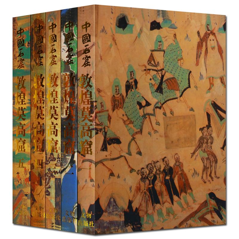 中国石窟 敦煌莫高窟全套5卷 石窟艺术研究 敦煌壁画研究16开精装收藏版文物考古研究 石窟里的中国道教 正版书籍 石窟艺术研究 洞窟的彩塑和壁画研究