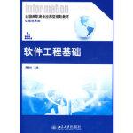 正版-H-软件工程基础 韩最蛟 9787301152775 北京大学出版社