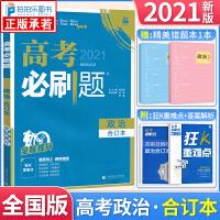 高考必刷题政治合订本 2021年全国卷文科高考政治考试分类集训题型强化总复习